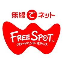 無線LAN(FreeSpot)※1Fのラウンジにて