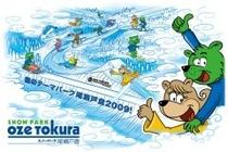 戸倉スキー場
