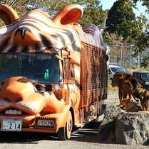 【富士サファリパーク(ジャングルバス)】当館よりお車で約1時間30分