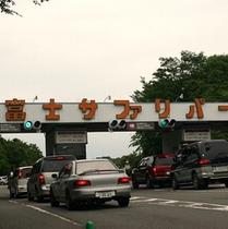 【富士サファリパーク(入り口ゲート)】当館よりお車で約1時間30分