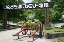 りんどう湖ファミリー牧場イメージ