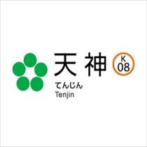 最寄り駅 【 福岡市営地下鉄 / 天神駅 】