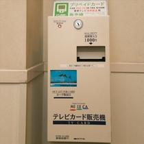 有料チャンネル対応プリぺイドカード券売機 【各階に設置】