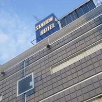 新前橋ステーションホテルの外観(目印は・・・)