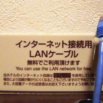 無線・有線LAN完備