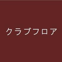 【クラブフロア】*案内*