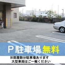 駐車場無料♪大型車両は予約時にご一報ください