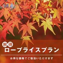 【秋得】ロープライスプラン