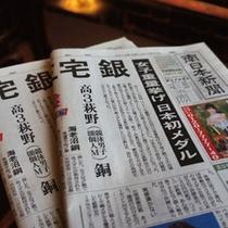 【フロントサービス】新聞サービス