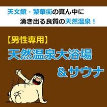 男性専用温泉サウナ!