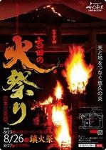 吉田の火祭り(8月26日)当館から徒歩20分