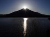 山中湖(ダイヤモンド富士)冬 当館から車で15分