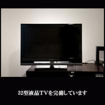 32型液晶TV完備