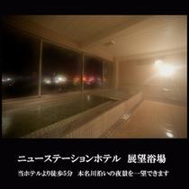 ニューステーションホテル展望浴場