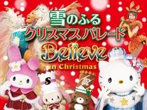 サンリオピューロランド_2010年クリスマスのイメージ