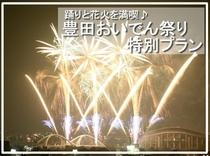 豊田おいでん祭り 特別プラン