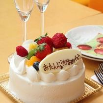 記念日プラン:デコレーションケーキ01