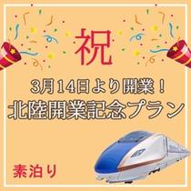北陸新幹線開業記念プラン 素泊り
