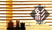 夕食・朝食会場 「彩」―IRODORI―