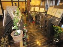 野の花館ギャラリー