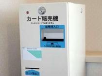 有料TV カード販売機