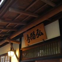 (離れの茶室宿)お庭にある離れの茶室宿「弘陽亭」。玄関の揮毫は奥田元宋によるもの。