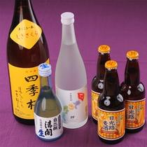 ≪ご当地酒≫ 焼酎、ビール、日本酒… 当日ご注文いただけます※