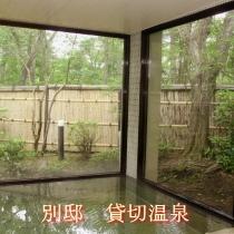 【別邸】天然温泉を貸切!滞在中は、空き状況により何度でもご利用いただけます。