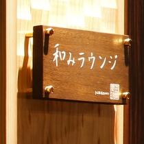 特別フロア【和み】ゲスト専用ラウンジ