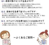 よくあるご質問2