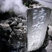 熱海七湯のひとつ清左衛門湯の源泉を単独で所有。源泉口から大浴場までたった20m。とても新鮮な温泉です