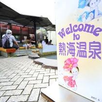 """熱海駅前の足湯""""家康の湯""""。家康は熱海温泉が大のお気に入りで、関ケ原で天下取った翌年に来てます。"""