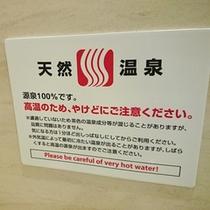 *客室ユニットバス〜温泉のご案内〜