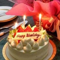 記念日の定番、ホールケーキ。記念日プランでは特典としてついています。お好きなメッセージを。