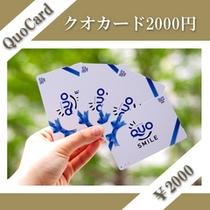 Qカード2000円