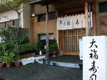 まんぷく寿司プラン(店舗イメージ)