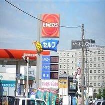 ガソリンチケットプラン お帰りはこちらのガソリンスタンドで給油してお帰りくださいませ