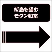 【部屋タイプ】モダン和室