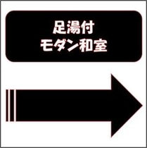 【部屋タイプ】足湯付モダン和室