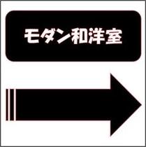【部屋タイプ】モダン和洋室
