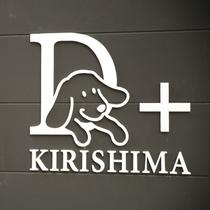【D+KIRISHIMA】入り口はすぐそこ。早く早く急いで!