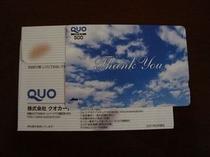 QUOカード¥1000付プラン