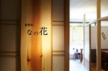 【三水別邸】個室食事処「なの花」
