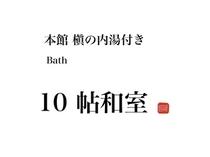 【本館】槙の内湯付き和室10帖
