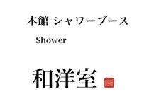 【本館】シャワーブース付き和洋室(海側)