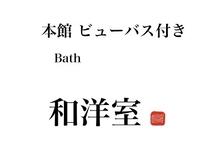 【本館】ビューバス付き和洋室(誕生寺側)