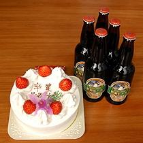 地ビール&デコレーションケーキ