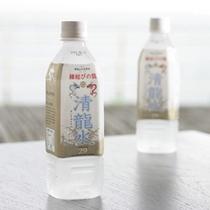 *伊豆山温泉とコラボした「清流水」