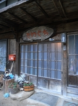 民宿さわぐちの玄関
