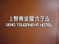 【正面玄関】 - entrance